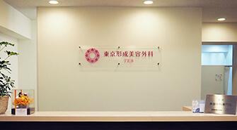 東京形成美容外科photo